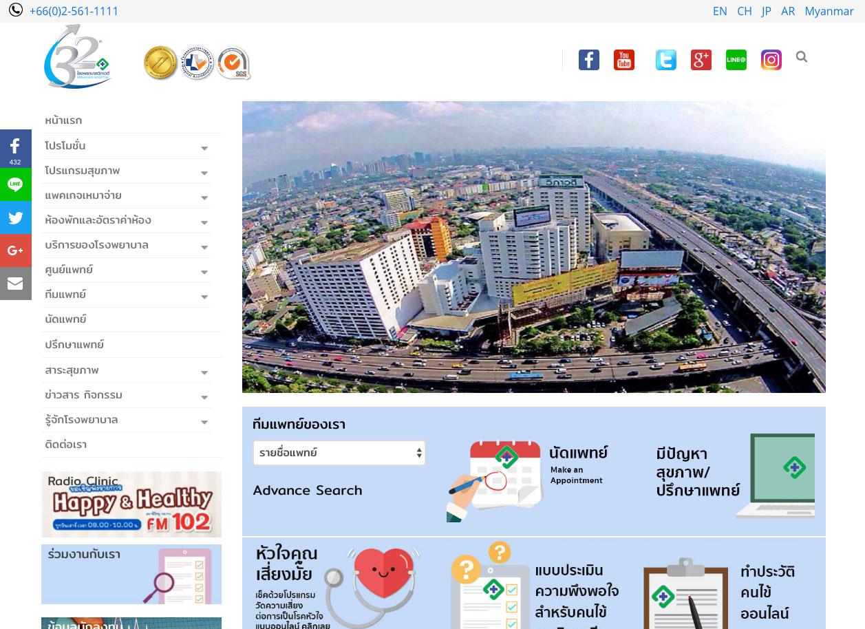 Vibhavadi Hospital Public Company Limited © Pixel Planet Design