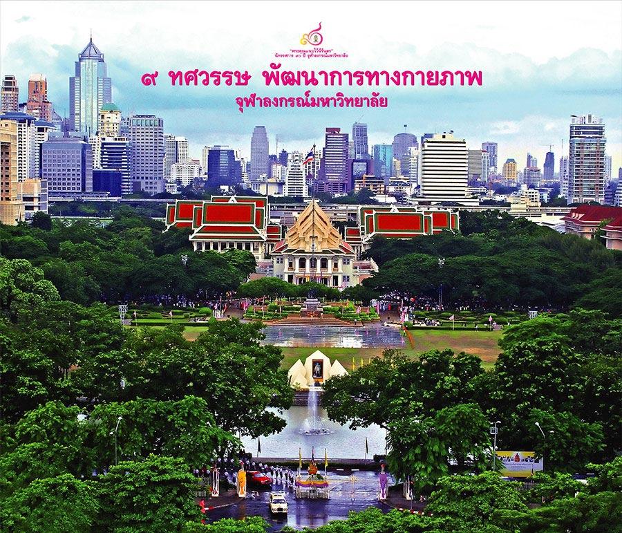 9th Decade of Chulalongkorn University © Pixel Planet Design