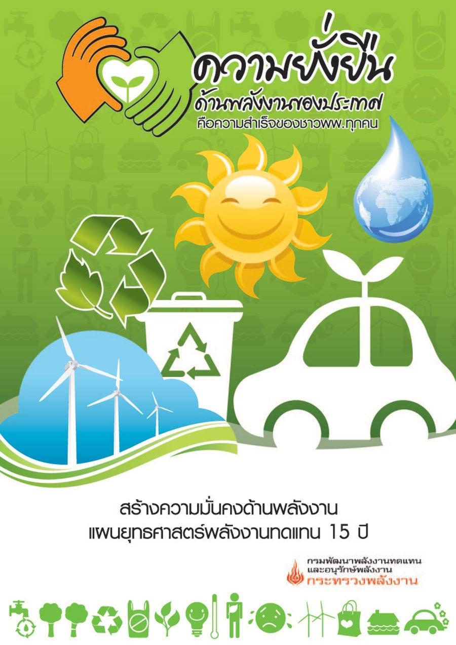 Saving energy campaign © Pixel Planet Design